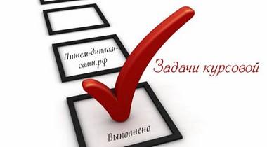 Заключение курсовой работы как правильно подготовить и оформить Написание заключения в курсовой работе основные правила и требования