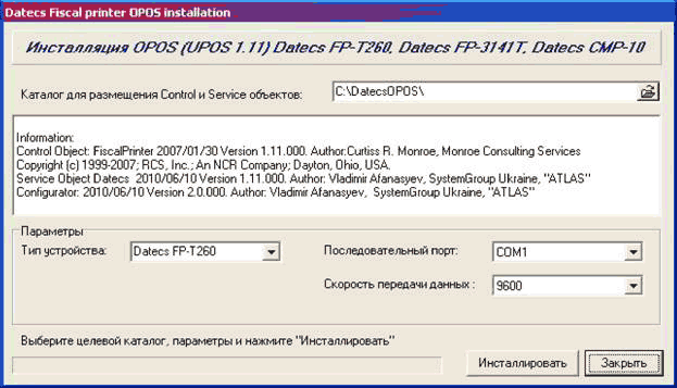 Datees Fiscal printer OPOS installation Инсталляция OPOS UPOS111 Dotees FP-T260. Datees FP-3141 T. Datees CMP-1 О Internal ion Control Obtect: FrscalPrmter 2007/01/30 Version 1.11 000 Author. Curtiss R. Monroe, Monroe Consulting Services Copyright c 1999-2