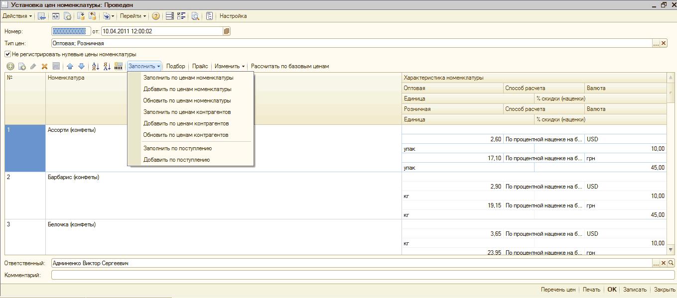 Автоматическая установка цен номенклатуры в 1с установка 1с web файловый вариант apache