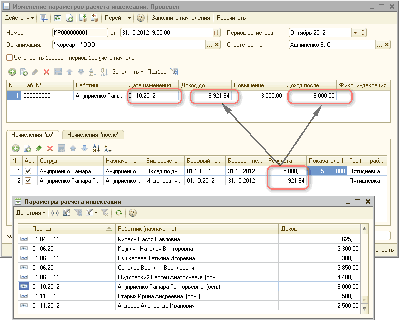 примеры расчета зарплаты при индексации на инфляцию