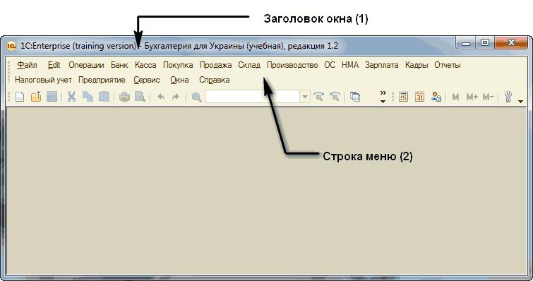 Скачать программы для бухгалтерии для украины
