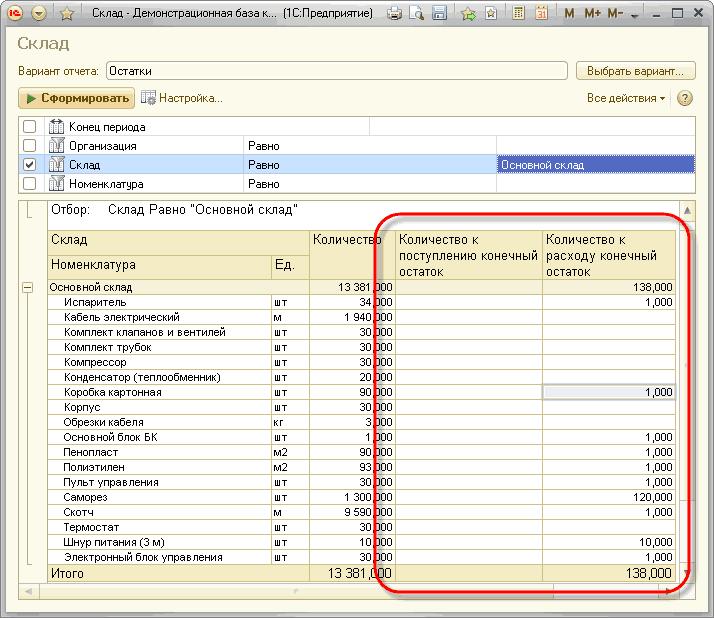 программа 1с как проверить остатки тмц склад шмотка