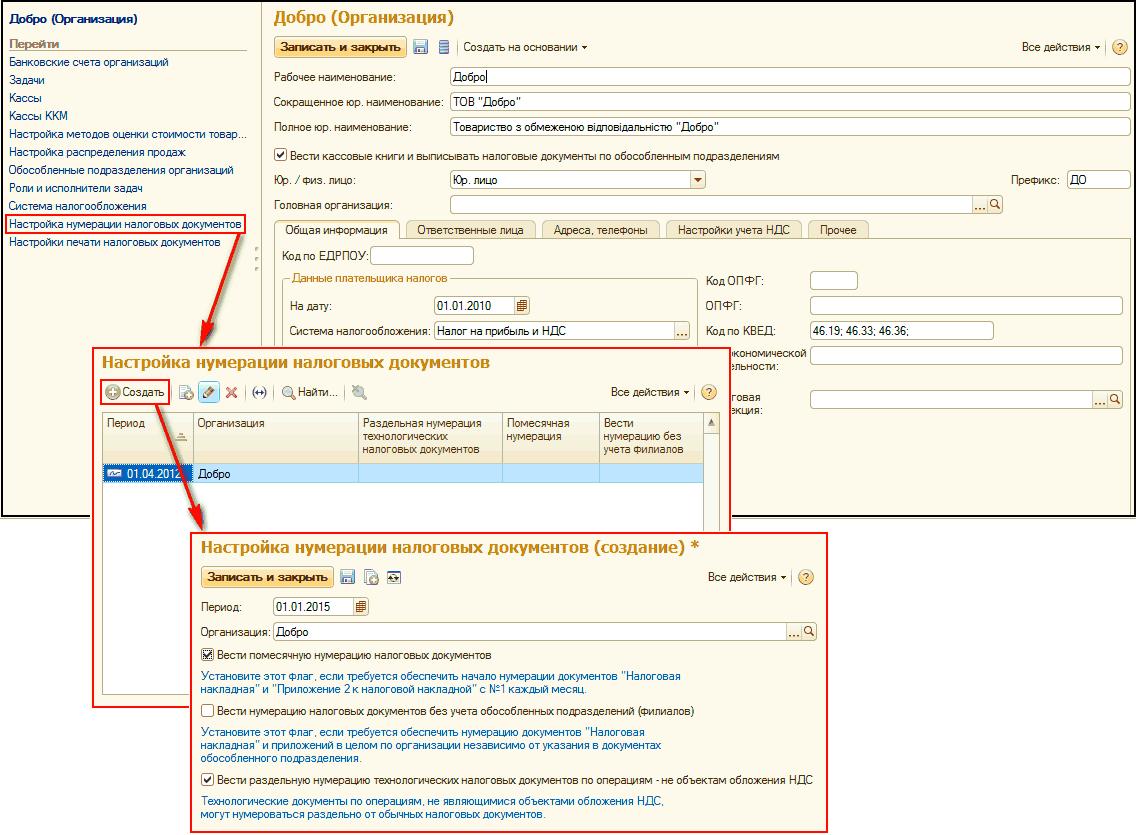 Бухгалтерия 3 нумерация документов купить электронную отчетность сбис