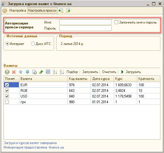 1с обновление валют прокси является ли 1с-ник программистом