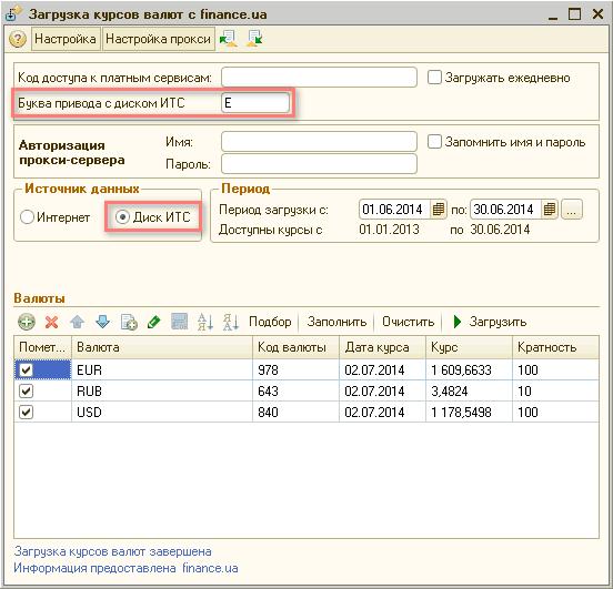 Обновление курсов валют в 1с8 1с комплексная автоматизация учет по сериям