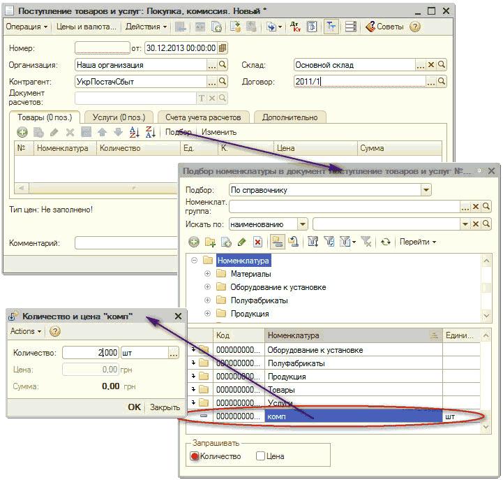 1с установка значений табличной части документов 8 книга покупок в электронном виде 1с