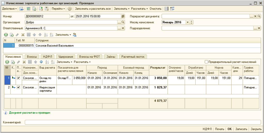 Расчет зарплаты в 2016 году онлайн калькулятор