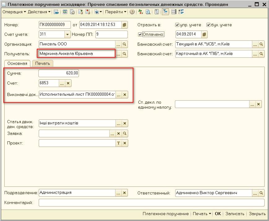 Как удержать алименты в 1с 8.2 бухгалтерия при продаже машины декларация 3 ндфл за