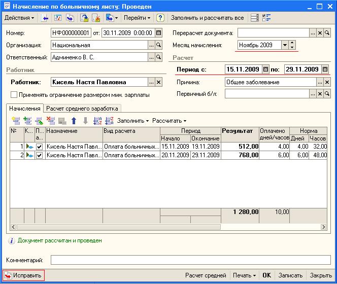 Как рассчитать больничный лист 2009 медицинская справка по форме 086/ о украина