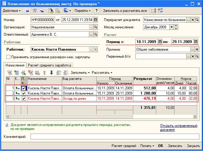 Как рассчитать больничный лист 2009 водительская справка красноярск цена