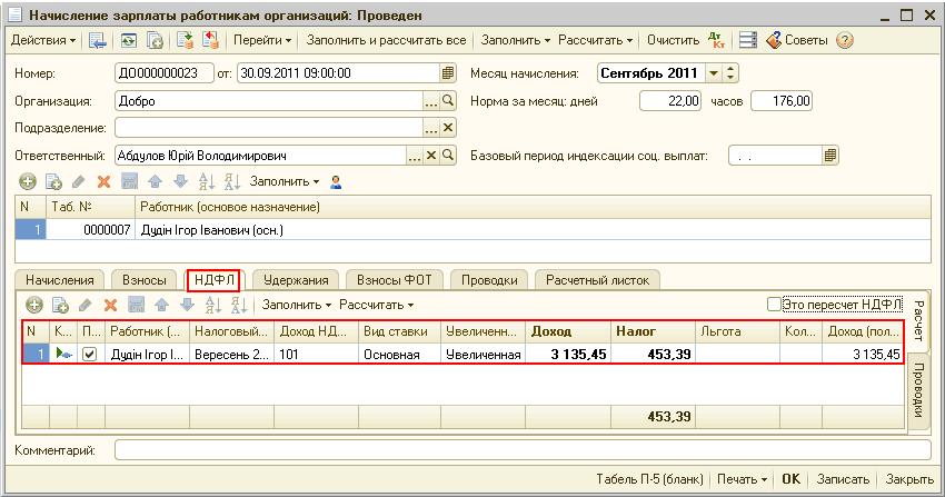 Переходящие отпускные в 1с 8.3 бухгалтерия моя бухгалтерия онлайн промокод
