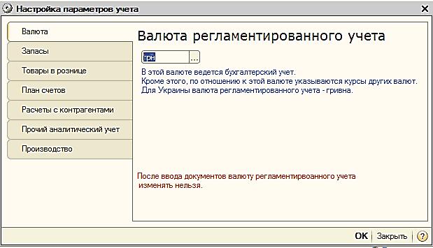 Где в 1с установка параметров учета номенклатуры составление тз программисту 1с