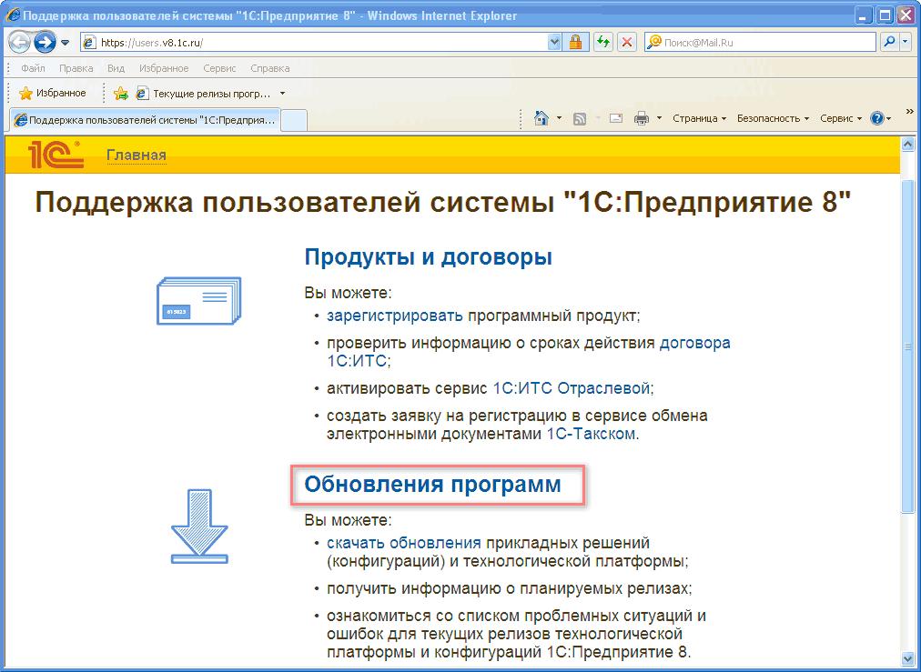 Последнее обновление 1с 8.2 версия украина установка 1с сервер на postgresql