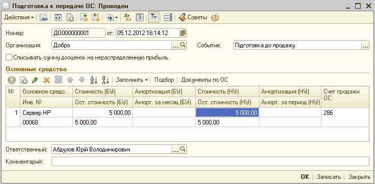 Продажа ос проводки в 1с 7.7 язык наименования методов веб сервиса 1с