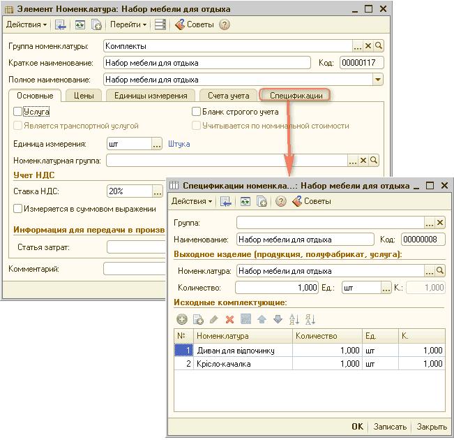 Разукомплектация в 1с 8.2 бухгалтерия регистрация ип уплата гос пошлины