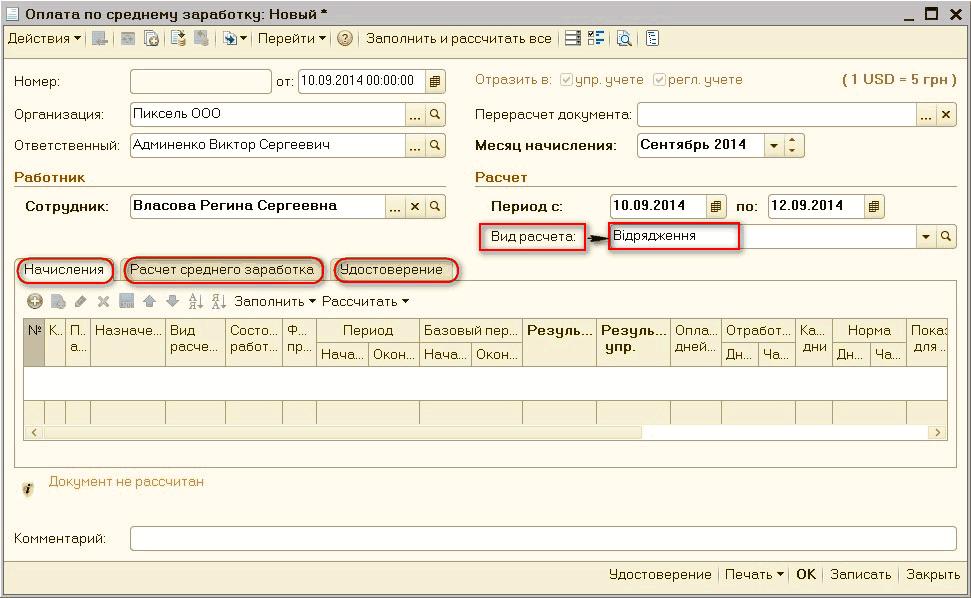Командировка в 1с 8.2 бухгалтерия регистрация ооо с юр адресом в люберцах