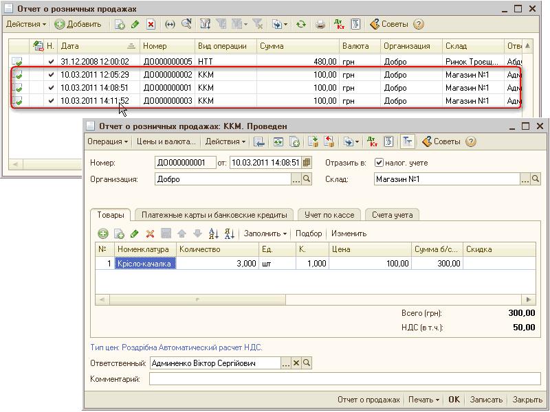 Проводки в отчете о розничных продажах 1с бухгалтерия средняя зарплата 1с программиста в новосибирске