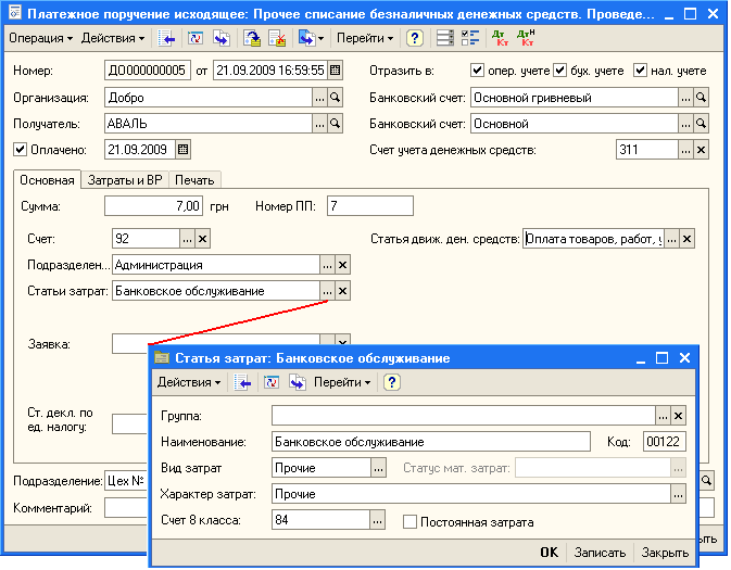 Бухгалтерские проводки расчетно кассовое обслуживание ооо регистрация фирм образец