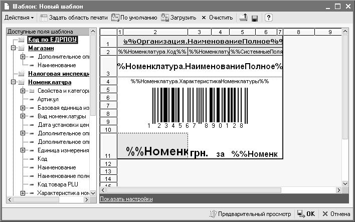 шаблоны этикеток для 1с розница скачать - фото 4