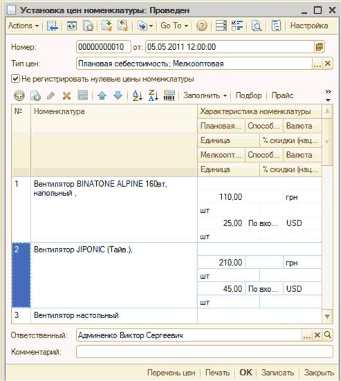 Установка скидок номенклатуры 1с планшет для программиста 1с