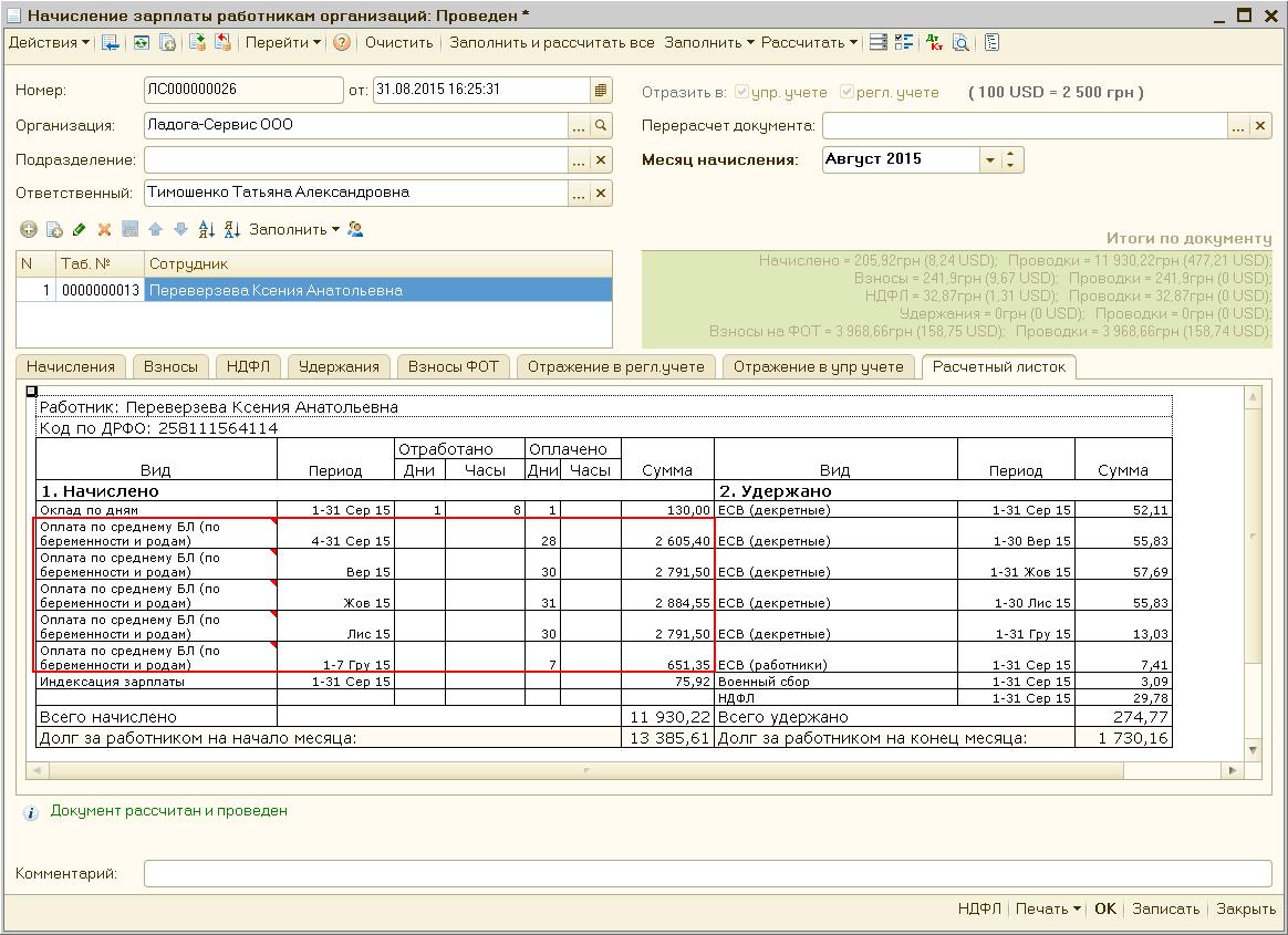 Начисление декретных в 1с 8.2 бухгалтерия электронная отчетность из 1 с в москве