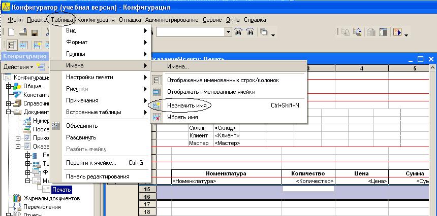 7.7 1с редактирование макета