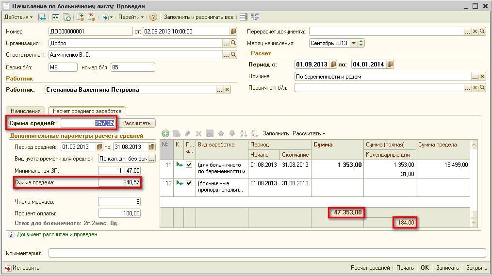 Начисление декретных в 1с 8.2 бухгалтерия примеры заполнения декларации 3 ндфл за 2019 за лечение