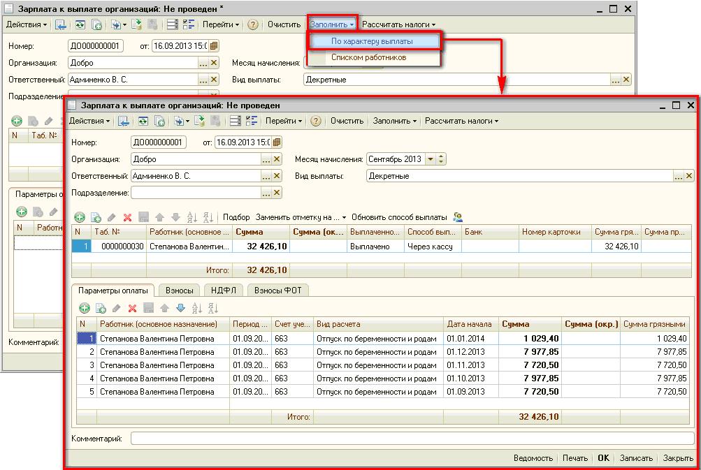 Выплата декретных код