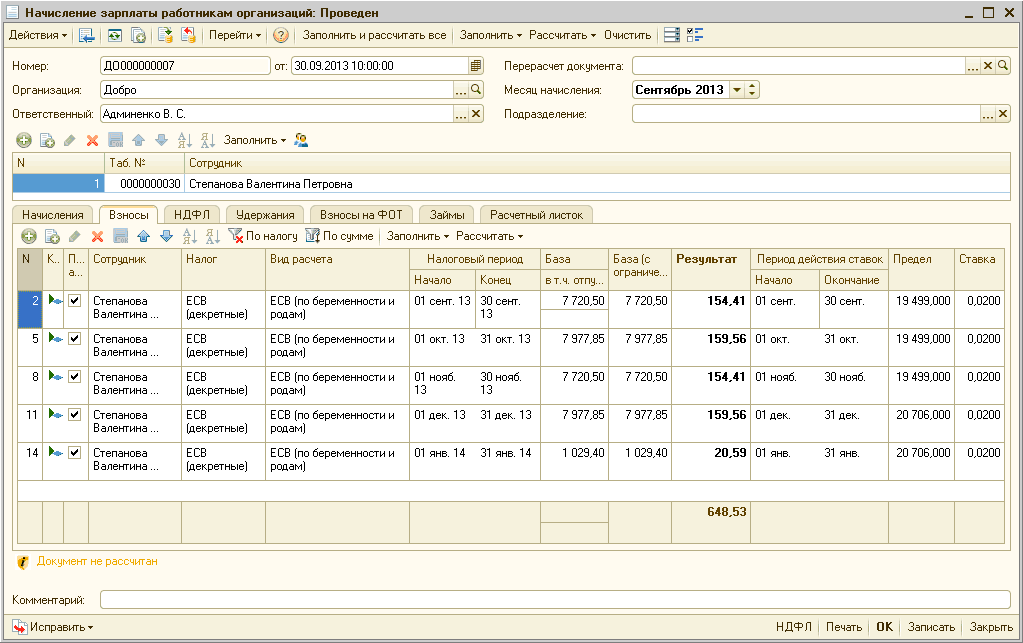 Какие налоги начисляются на декретные приведенную систему вычетов