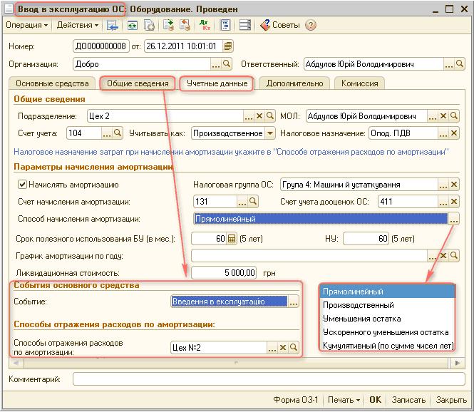 1с бухгалтерия стоимость бланки на регистрацию в качестве ип