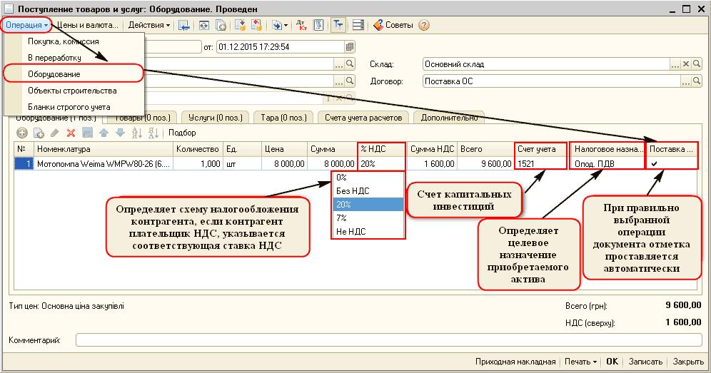 Покупка оборудования в 1с 8.2 установка 1с на sql express 2008