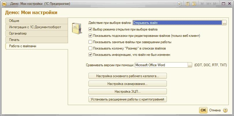 Где 1с хранит настройки пользователя настройка 1с 8.1 выписка накладной с 0 остатками