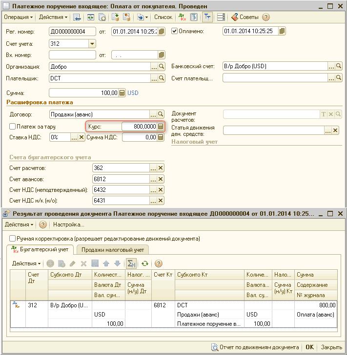 Расчет курсовой разницы по историческому курсу при авансовых  П Платежное поручение входящее Оплата от покупателя Проведен П x Операция Действия