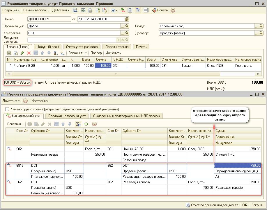 Расчет курсовой разницы по историческому курсу при авансовых  П Реализация товаров и услуг Продажа комиссия Проведен П x Операция Цены