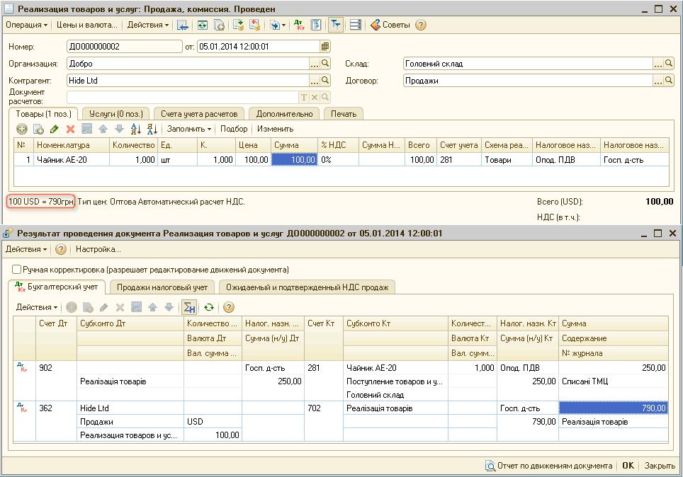 1с8 курсовая разница продажа валюты программист стажер 1с