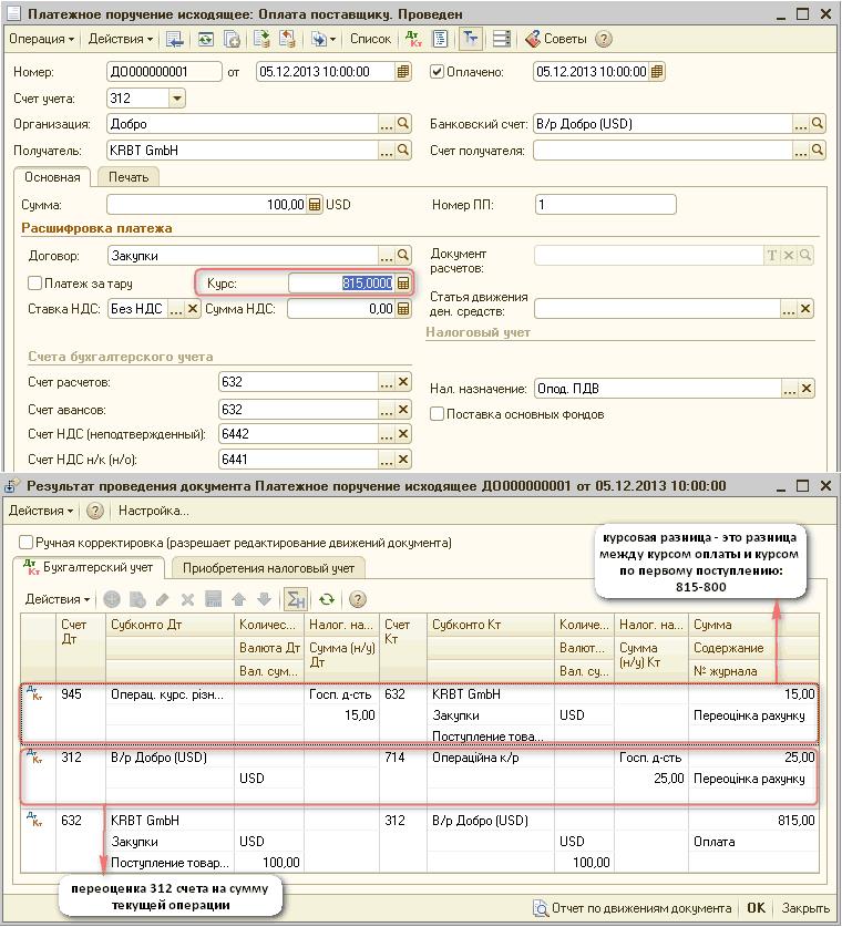 Расчет курсовой разницы по историческому курсу при постоплатах  П Платежное поручение исходящее Оплата поставщику Проведен П x Операция Действия Щ i i