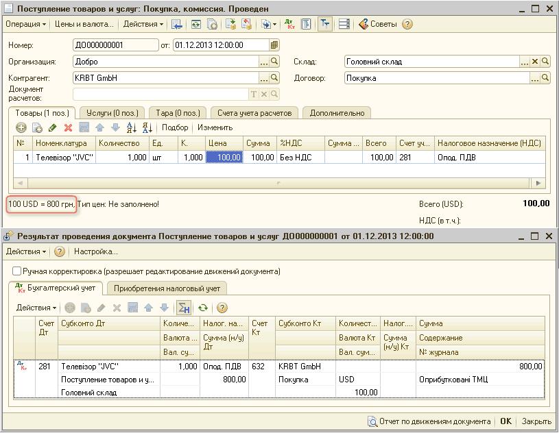 Расчет курсовой разницы по средневзвешенному курсу при постоплатах   П x Операция Цены и валюта Действия Щ
