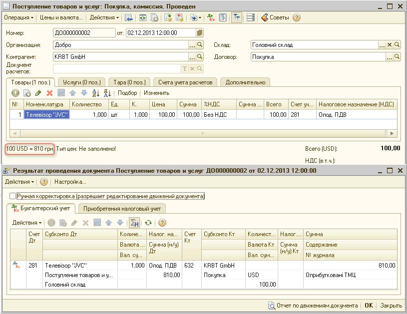 Расчет курсовой разницы по средневзвешенному курсу при постоплатах  П Поступление товаров и услуг Покупка комиссия Проведен П x Операция Цены