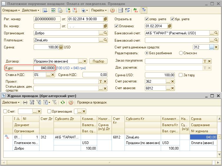 Расчет курсовых разниц при авансовых оплатах от покупателя  Платежное поручение входящее Оплата от покупателя Проведен x Операция Действия