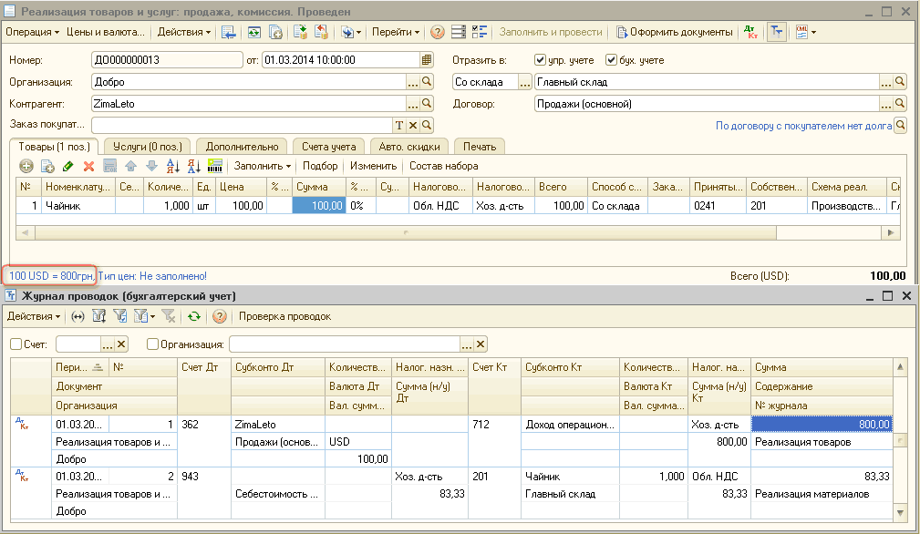 Расчет курсовых разниц при постоплатах от покупателя методические  i Реализация товаров и услуг продажа комиссия Проведен П x Операциям Цены
