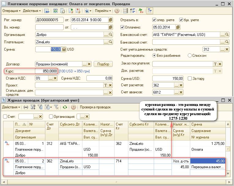 Расчет курсовых разниц при постоплатах от покупателя методические  О Платежное поручение входящее Оплата от покупателя Проведен П x Операция Действия