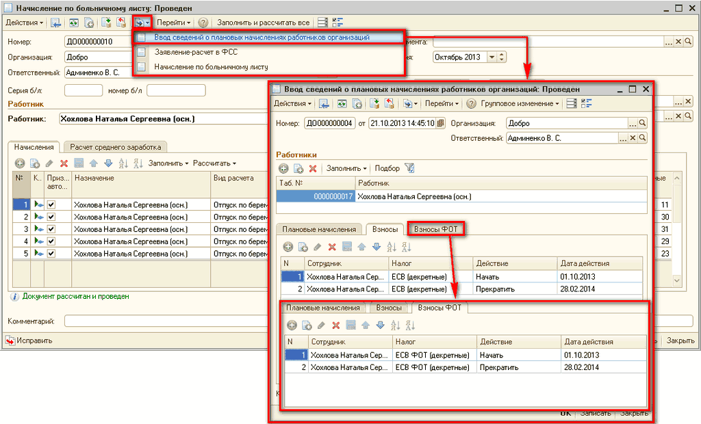 Онлайн калькулятор фсс для расчета декретных