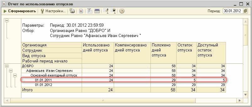 украина калькулятор расчет компенсации за неиспользованный отпуск
