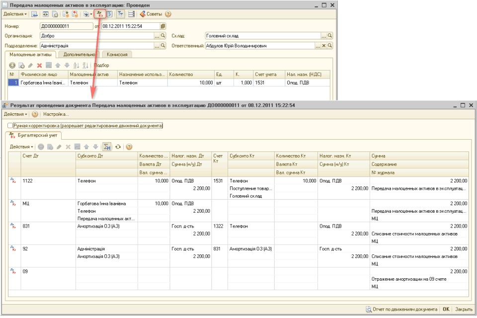 Продажа материалов в 1с 8.2 как посмотреть в 1с последние обновления