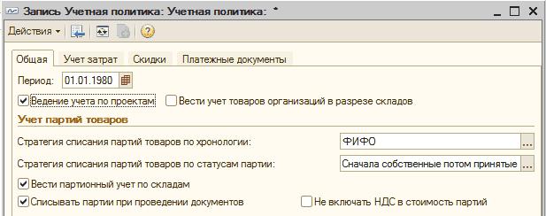 Настройка партионного учета в 1с программирование 1с 8.1 программист