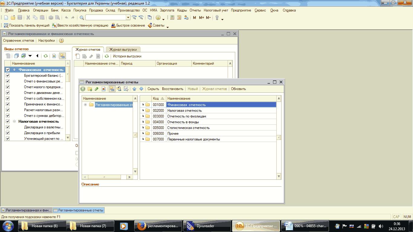 Обновление регламентированной отчетности в 1с 8ю2 обновление конфигурации 1с 8.2 через конфигуратор