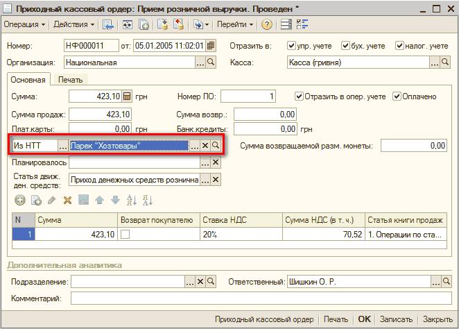 Бухгалтерские проводки приобретен электронный ключ