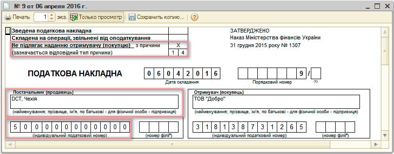 база инн украина