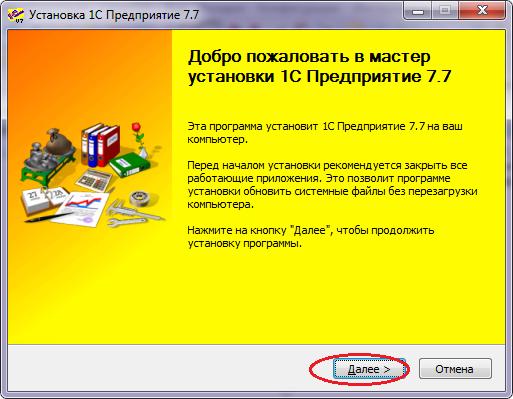 Установка платформы 1с 7 7 1с предприятие 8.2 8.2.10.77 форум не выделяется ндс в покупках