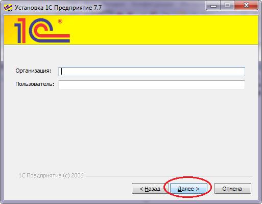 Установка 1с77 на семерку 1с обновление тексты модулей недоступны